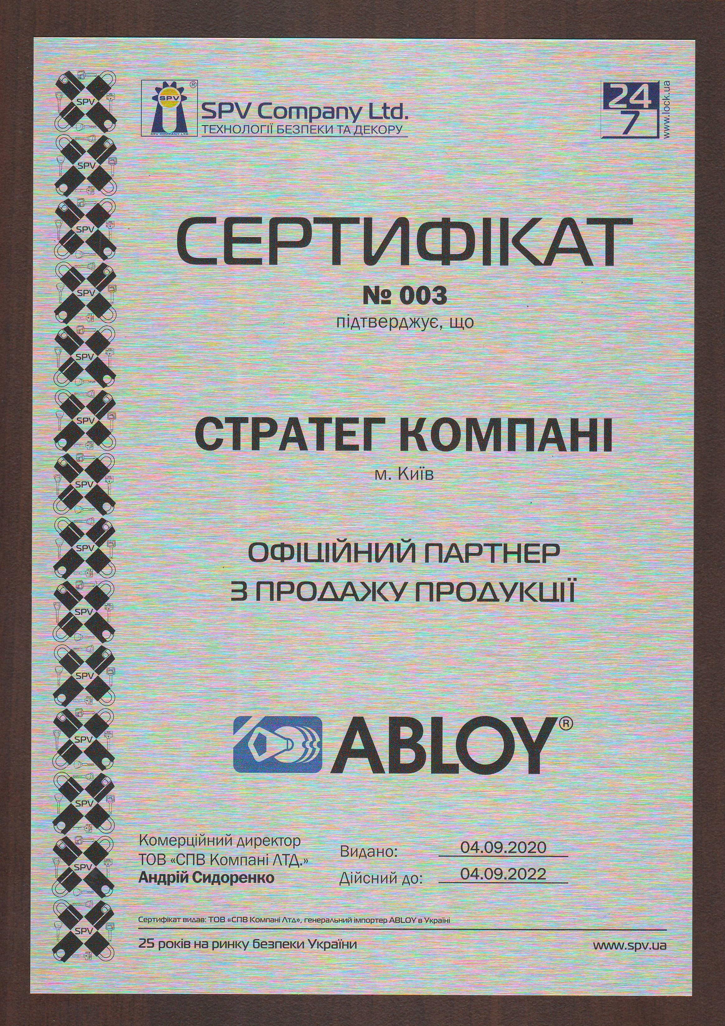 Cертификат ABLOY партнер