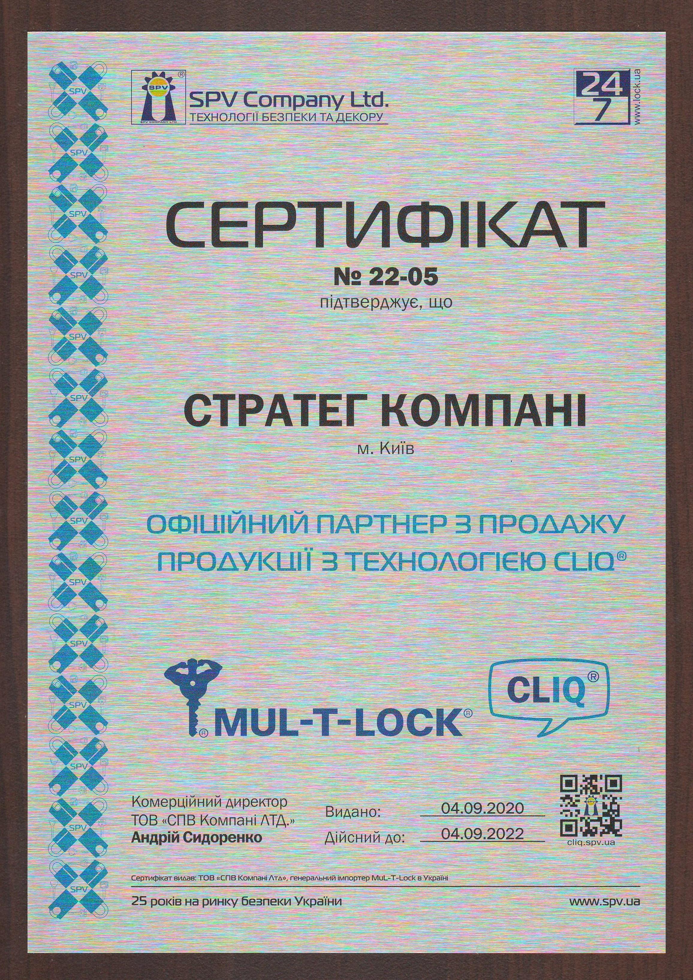 Cертификат MUL-T-LOCK CLIQ партнер