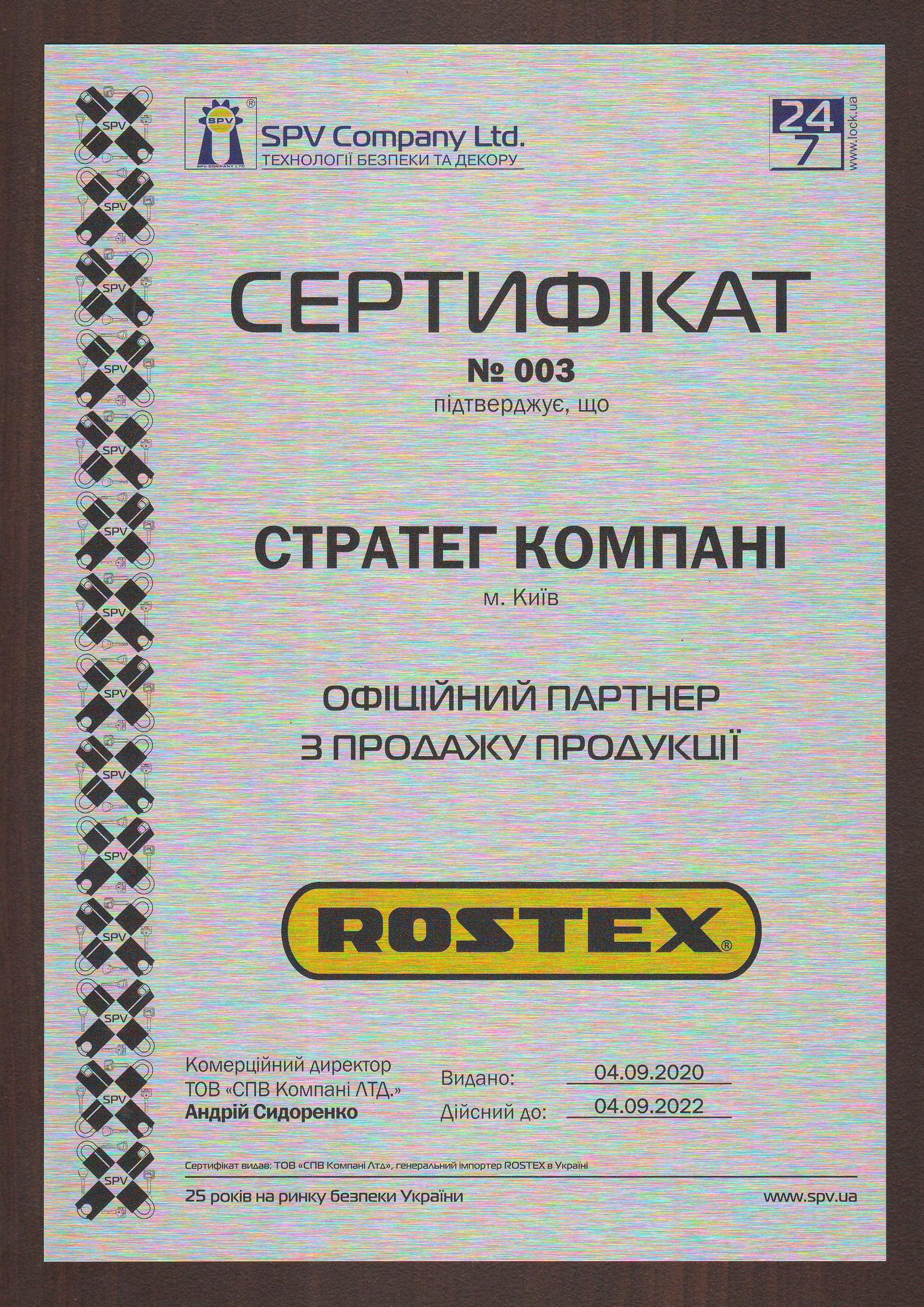 Cертификат ROSTEX партнер