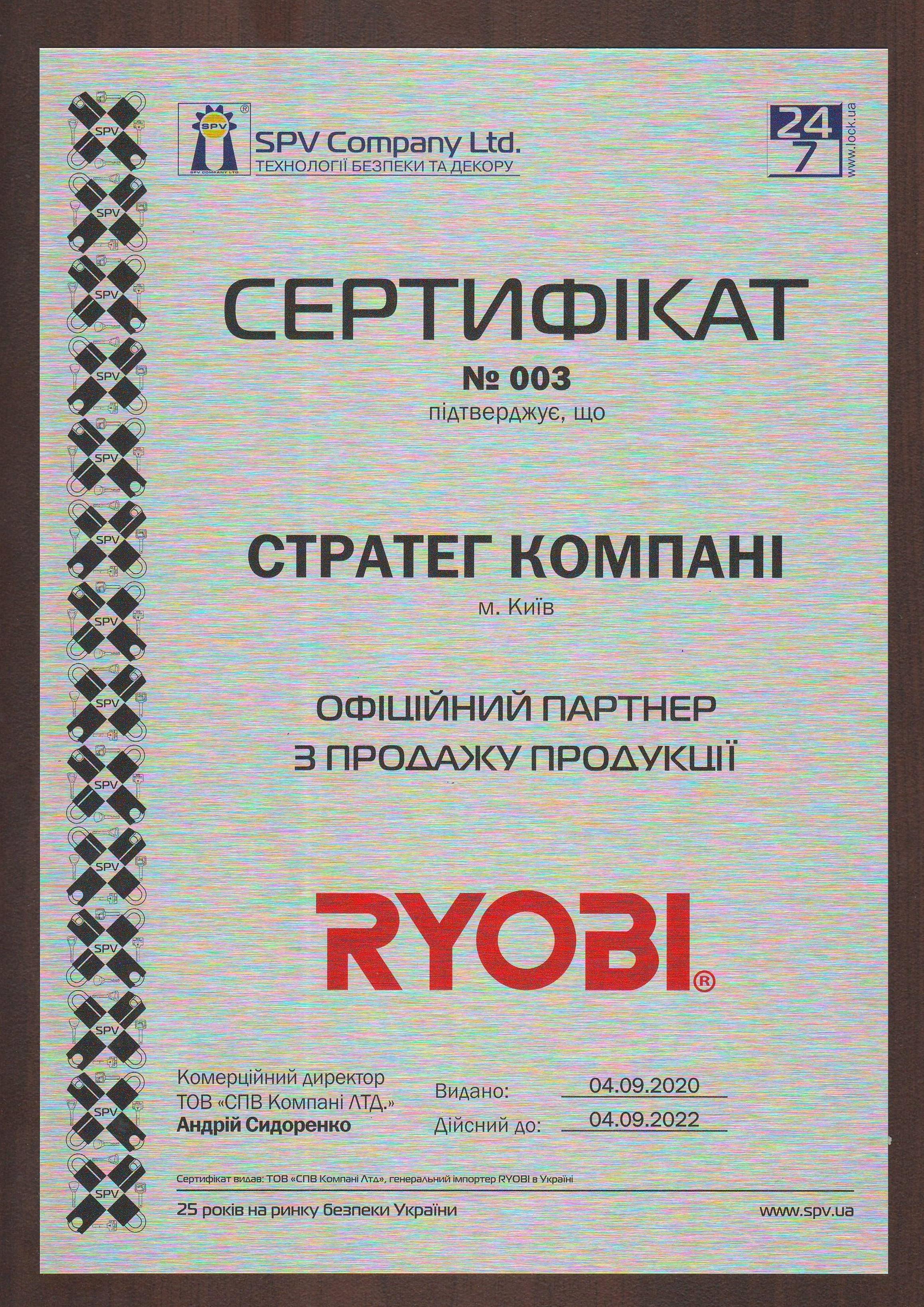 Cертификат RYOBI партнер