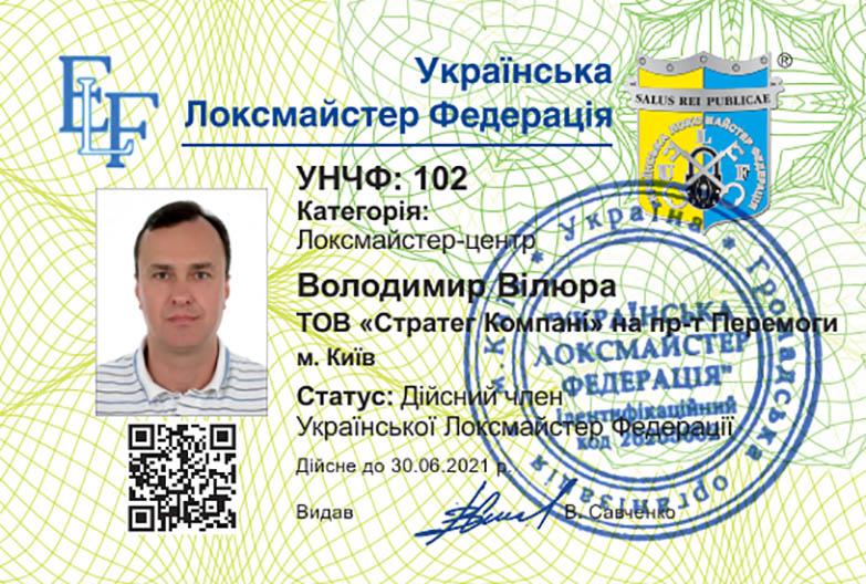 Удостоверение УЛФ unchf-102