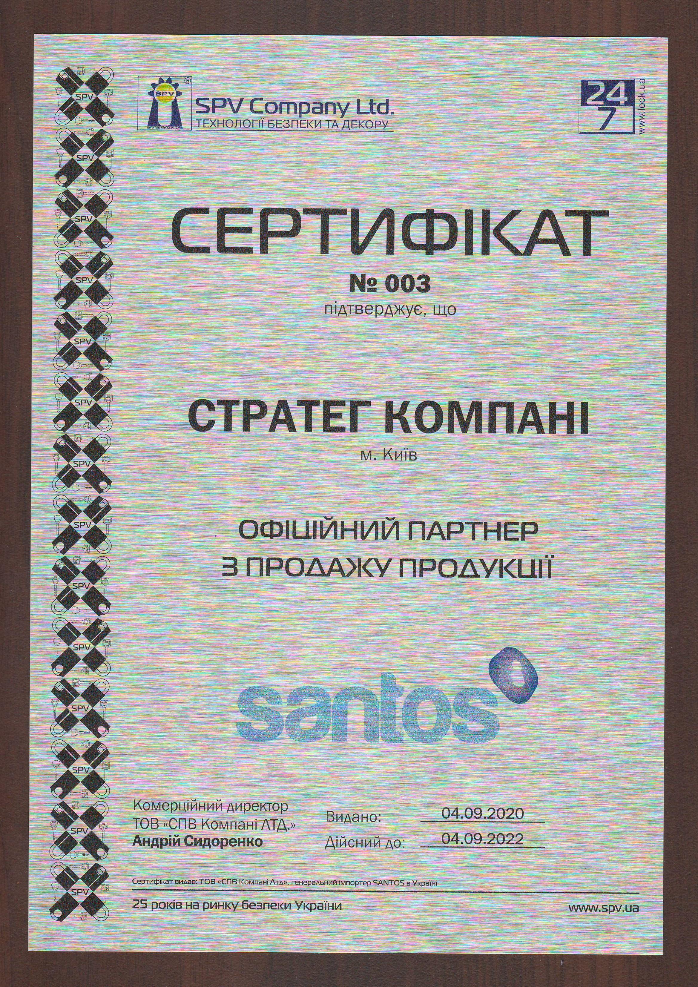 Cертификат SANTOS партнер
