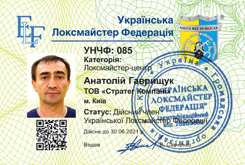 Удостоверение УЛФ unchf-085