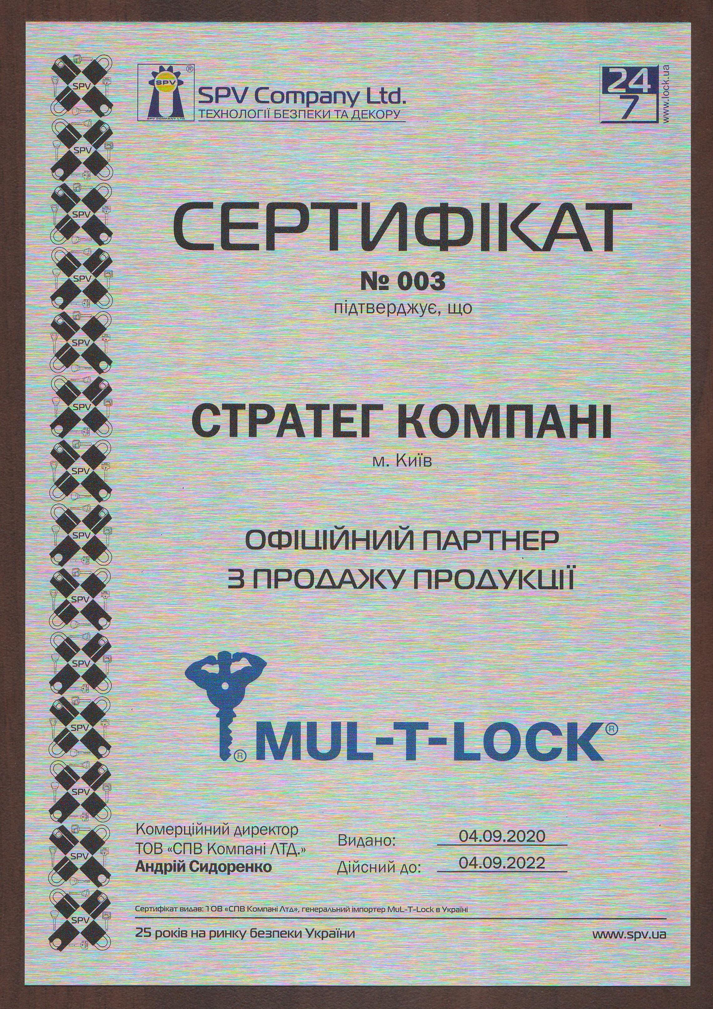 Cертификат MUL-T-LOCK партнер